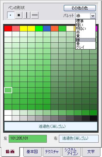 アイコンツールのカラーパレット